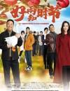 2021年国产大陆电视剧《苹果熟了》连载至36