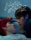 2021年泰国电视剧《以你的心诠释我的爱 第二季》连载至03