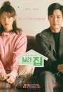 2021年韩国电视剧《月刊家》连载至03
