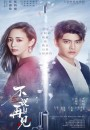 2021年国产大陆电视剧《不说再见》连载至12