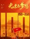 2021年国产大陆电视剧《光荣与梦想》连载至36