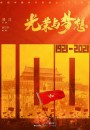 2021年国产大陆电视剧《光荣与梦想》连载至38