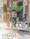 2021年韩国电视剧《五月的青春》连载至12