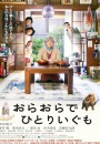 2020年日本7.4分剧情片《我啊,走自己的路》BD日语中字
