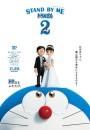 2020年日本7.3分动画片《哆啦A梦:伴我同行2》BD日语中字