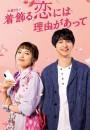2021年日本电视剧《盛装恋爱有理由》连载至08