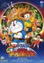 2009年日本动画片《哆啦A梦:新·大雄的宇宙开拓史》BD国粤日中字