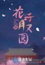 2021年国产大陆电视剧《花好月又圆》连载至17