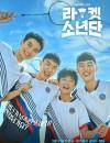 2021年韩国电视剧《球拍少年团》连载至04