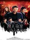 2021年中国香港电视剧《逆天奇案》全30集
