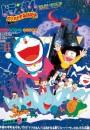 1981年日本动画片《哆啦A梦:大雄的宇宙开拓史》HD粤日双语中字