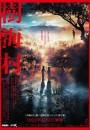 2021年日本恐怖片《树海村》BD日语中字